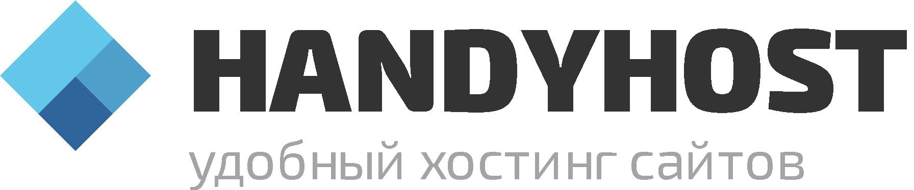 Логотип хостинговой компании Handyhost.ru