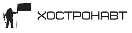 Логотип хостинговой компании Hostronavt.ru