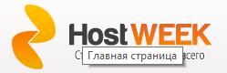 Логотип хостинговой компании Hostweek