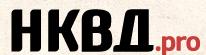 Логотип хостинговой компании НКВД