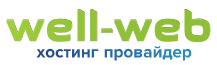 Логотип хостинговой компании Well-Web