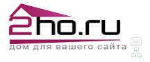 Логотип хостинговой компании 2ho.ru