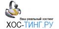 Логотип хостинговой компании Hos-ting.ru