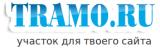 Логотип хостинговой компании Tramo.ru