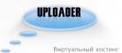 Логотип хостинговой компании Uploader.ru