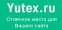 Логотип хостинговой компании Yutex.ru