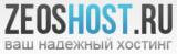 Логотип хостинговой компании ZeosHost.ru
